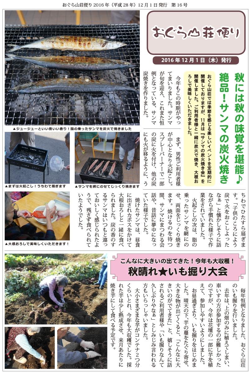 201612_01.jpg