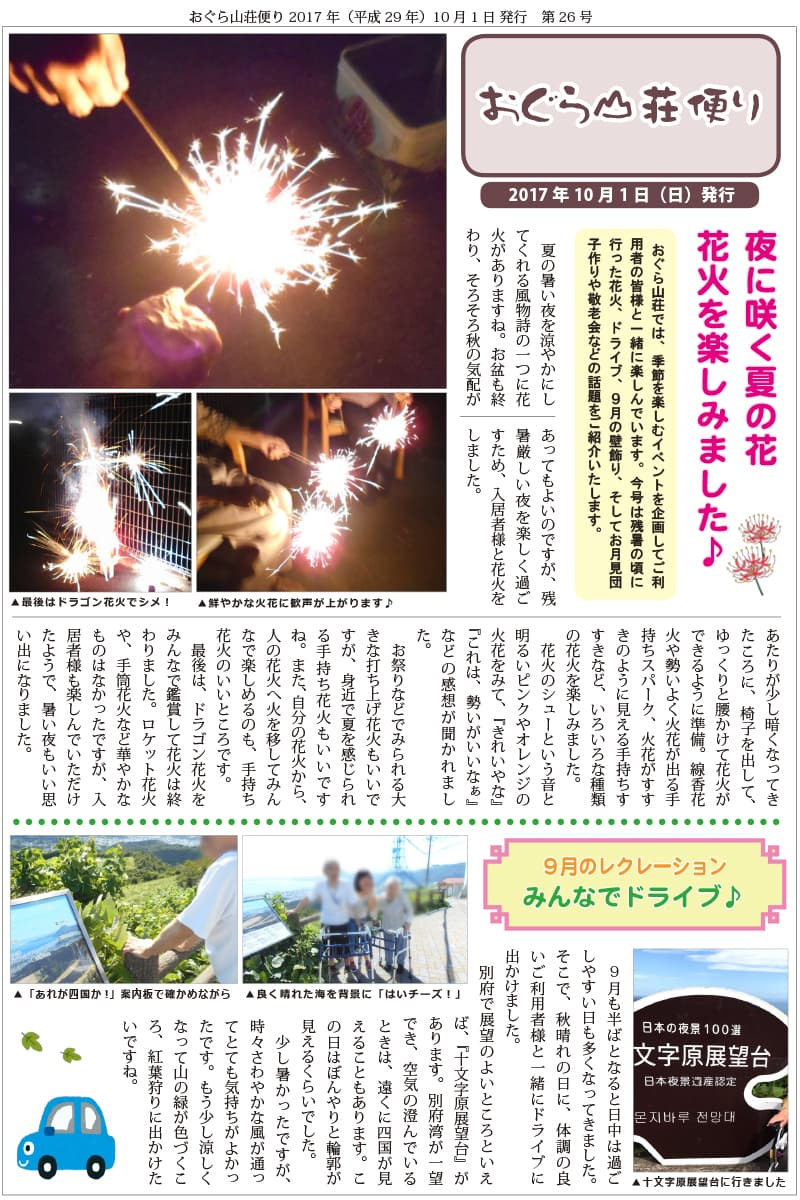 201710_01.jpg